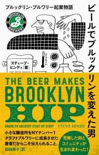 ビールでブルックリンを変えた男