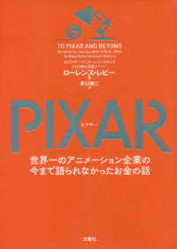 PIXAR (ピクサー) 世界一のアニメーション企業の今まで語られなかったお金の話
