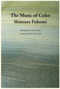 The Music of Color - 〈英文版〉色を奏でる JAPAN LIBRARY