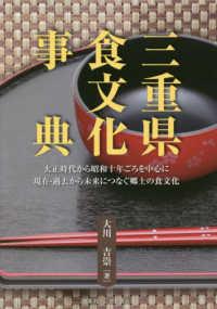 三重県食文化事典