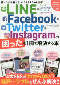 LINE・Facebook・Twitter・Instagramの困ったを1冊で解 三才ムック
