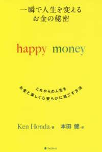 一瞬で人生を変えるお金の秘密 これからの人生をお金と楽しく心安らかに過ごす方法