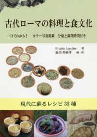 古代ローマの料理と食文化