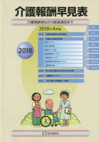 介護報酬早見表 2018年4月版 介護報酬単位から関連通知まで