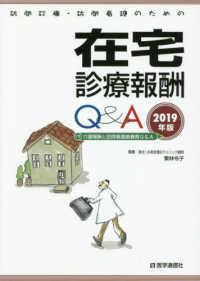 訪問診療・訪問看護のための在宅診療報酬Q&A 2019年版