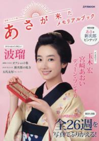 あさが来たメモリアルブック NHK連続テレビ小説