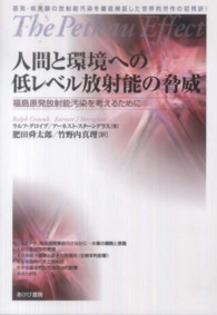 人間と環境への低レベル放射能の脅威 福島原発放射能汚染を考えるために