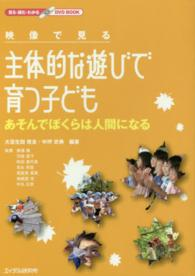 映像で見る主体的な遊びで育つ子ども あそんでぼくらは人間になる 見る・読む・わかるDVD BOOK