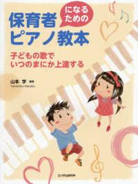 保育者になるためのピアノ教本 子どもの歌でいつのまにか上達する