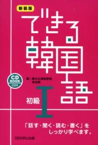 できる韓国語初級 1 CD BOOK