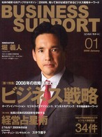BUSINESS SUPPORT 〈2008 01〉