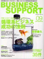 BUSINESS  SUPPORT 〈2008  09〉