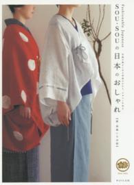 SOU・SOUの日本のおしゃれ「新・和装いろは帖」 伝統の続きにある和装のかたち、デザインを知る