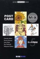 Art box postcard book<br> POST CARD MIX―5人の作家達