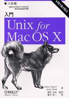 入門Unix for Mac OS 10 - V 10.1 & v 10.2