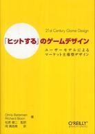 「ヒットする」のゲ-ムデザイン ユ-ザ-モデルによるマ-ケット主導型デザイン