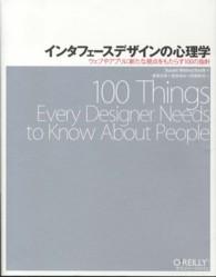 インタフェ-スデザインの心理学 ウェブやアプリに新たな視点をもたらす100の指針