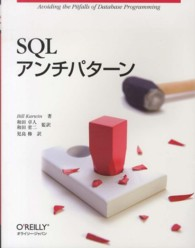 SQLアンチパタ-ン