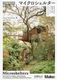 マイクロシェルタ- 自分で作れる快適な小屋、ツリ-ハウス、トレ-ラ-ハ