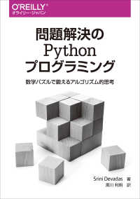 問題解決のPythonプログラミング 数学パズルで鍛えるアルゴリズム的思考