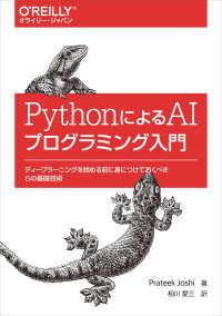 PythonによるAIプログラミング入門 ディ-プラ-ニングを始める前に身につけておくべき1