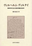 ヴィルヘルム・ディルタイ - 精神科学の生成と歴史的啓蒙の政治学