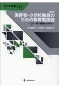 保育者・小学校教員のための教育制度論 この1冊で基礎から学ぶ JSCP双書