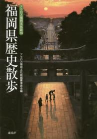 福岡県歴史散歩