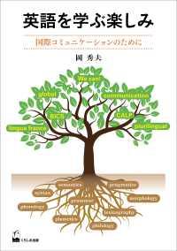 英語を学ぶ楽しみ 国際コミュニケーションのために