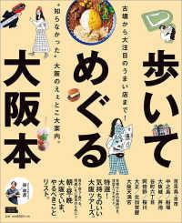 """古墳から大注目のうまい店まで!""""知らなかった""""大阪のえぇとこ大案内。 歩いてめぐる大阪本"""