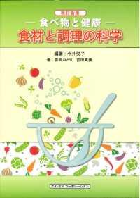 改訂新版  食材と調理の科学  食べ物と健康