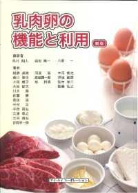 乳肉卵の機能と利用