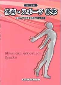 体育・スポーツ教本