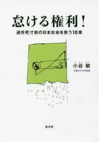 怠ける権利! 過労死寸前の日本社会を救う10章