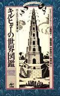 キルヒャ-の世界図鑑 よみがえる普遍の夢