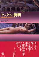 セックスの発明 性差の観念史と解剖学のアポリア