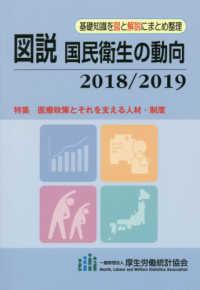 図説国民衛生の動向 2018/2019 医療政策とそれを支える人材・制度