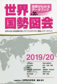 世界国勢図会 2019/20年版