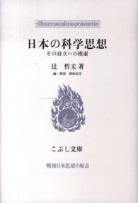 日本の科学思想 その自立への模索