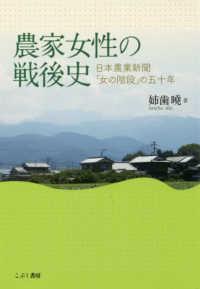 農家女性の戦後史 日本農業新聞「女の階段」の五十年