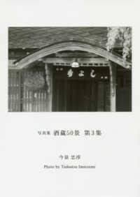 酒蔵50景 第3集 写真集 (黄ラベル)