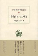 哲学者・ソフィスト列伝 西洋古典叢書
