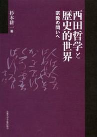 西田哲学と歴史的世界 宗教の問いへ