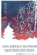 京の祈り絵・祈りびと 「信濃デッサン館」「無言館」日記抄
