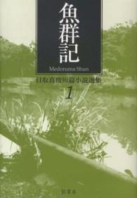 目取真俊短篇小説選集 1