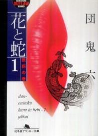 花と蛇 1(誘拐の巻) / 団 鬼六【著】 - 紀伊國屋書店ウェブストア ...