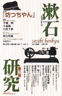 漱石研究 第12号 / 小森陽一(国文学)/石原千秋 - 紀伊國屋書店 ...