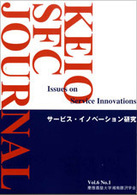 KEIO SFC JOURNAL 〈vol.6 no.1〉