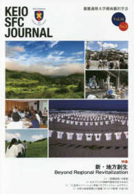 KEIO SFC JOURNAL 〈vol.16 no.2〉 新・地方創生