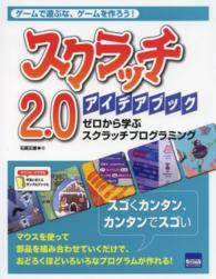 スクラッチ2.0アイデアブック ゼロから学ぶスクラッチプログラミング  ゲームで遊ぶな、ゲームを作ろう!